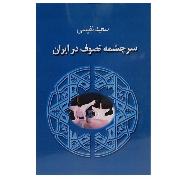 کتاب سرچشمه تصوف در ایران اثر سعید نفیسی انتشارات جاجرمی