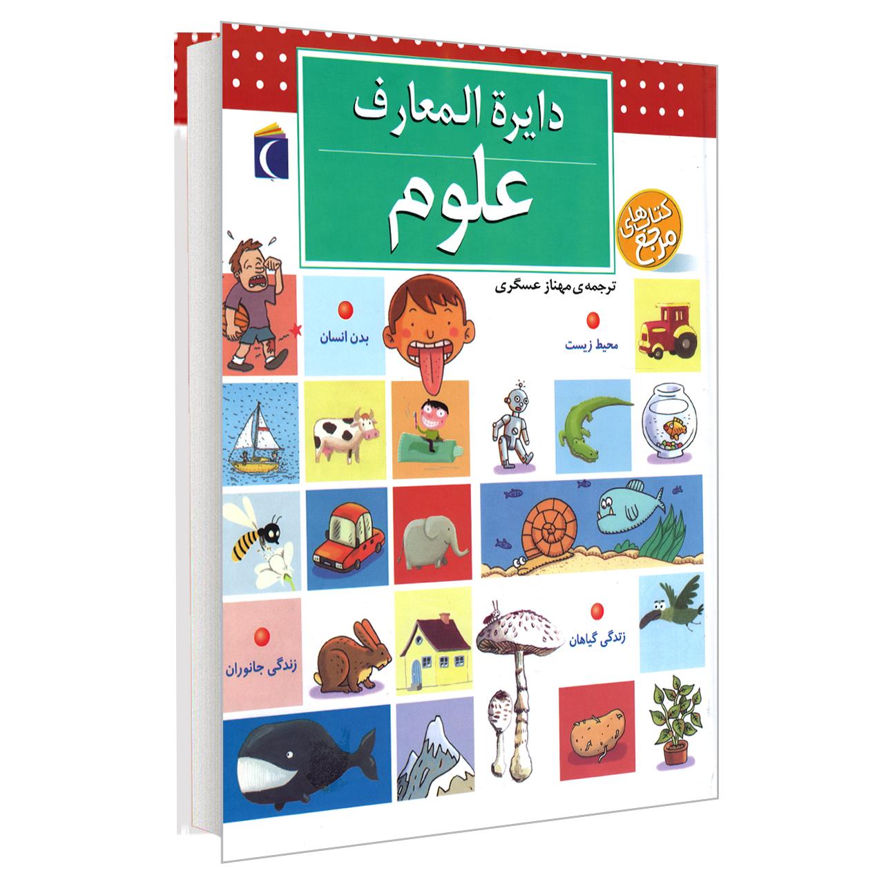 کتاب دایره المعارف علوم اثر پاسکال شوول نشر محراب قلم