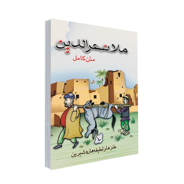 كتاب طنزها و لطيفه هاي شيرين ملا نصرالدين نشر پل