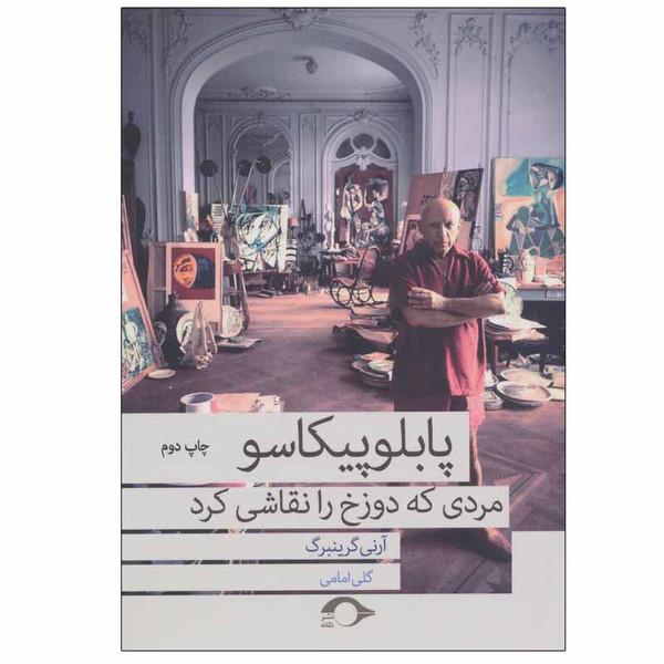 کتاب پابلو پیکاسو مردی که دوزخ را نقاشی کرد اثر آرنی گرینبرگ نشر نشانه