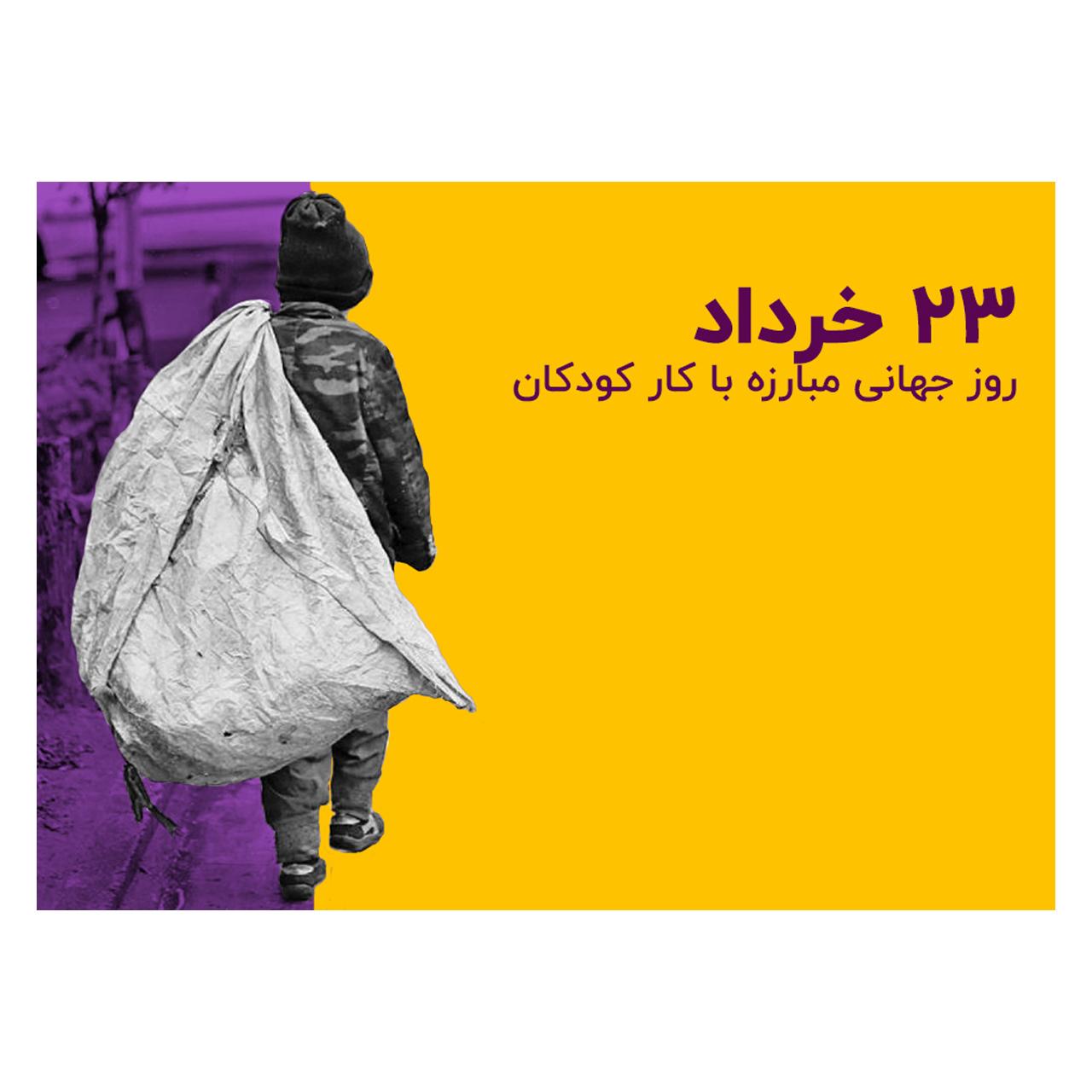 کارت پستال ماهتاب طرح روز مبارزه با کار کودکان کد 2422