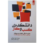 کتاب دانشکده ی کسب و کار اثر رابرت کیوساکی انتشارات بادبان