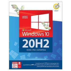 سیستم عامل Windows 10 20H2 UEFI نشر گردو