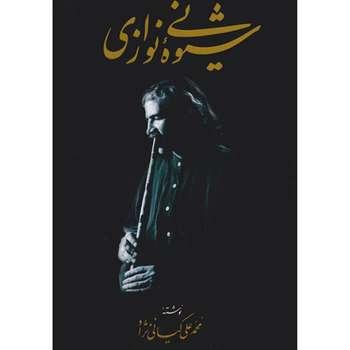 کتاب شیوه نی نوازی اثر محمدعلی کیانی نژاد نشر هنرسرای جوان