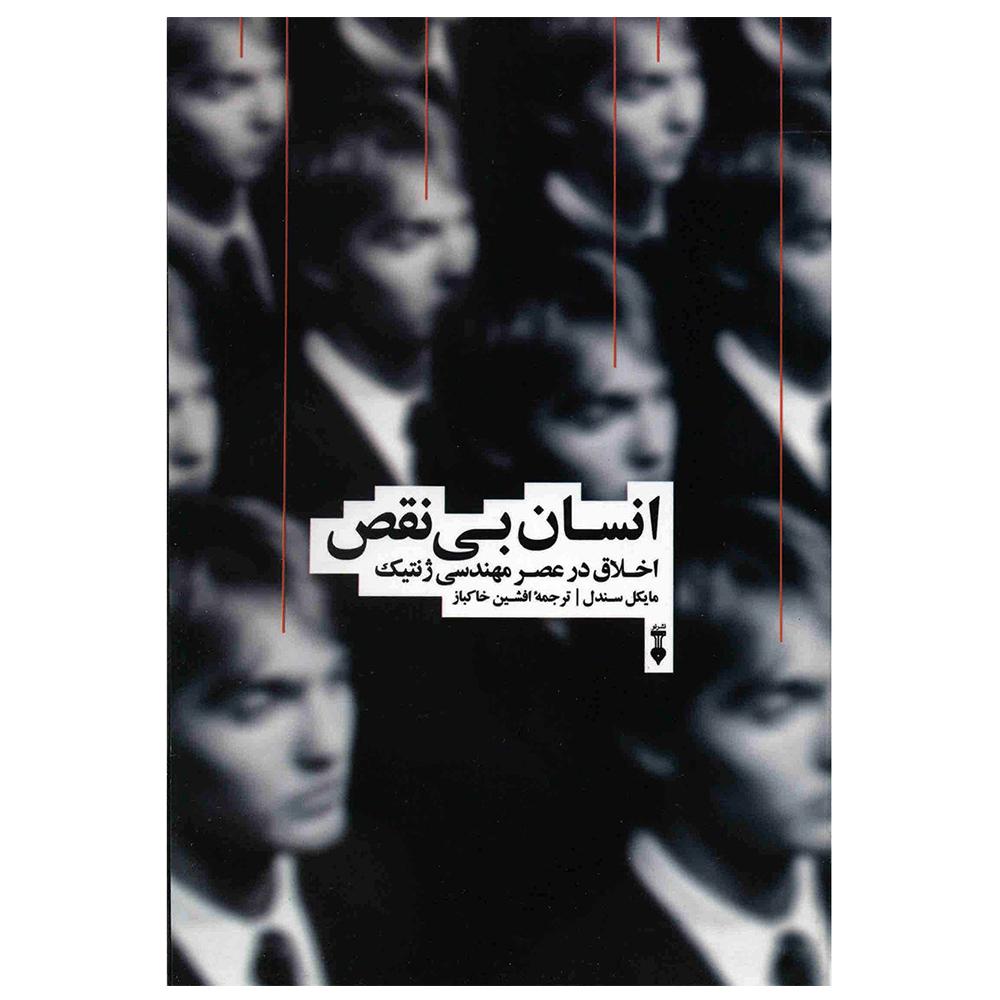 کتاب انسان بی نقص اثر مایکل سندل نشر نو