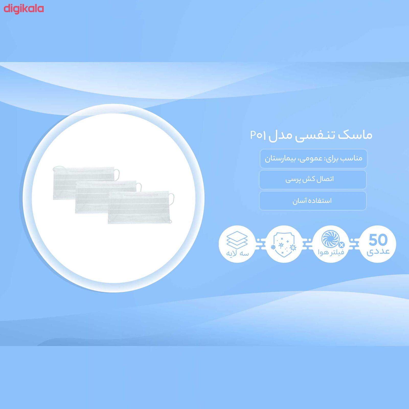 ماسک تنفسی مدل P01 بسته 50 عددی main 1 3