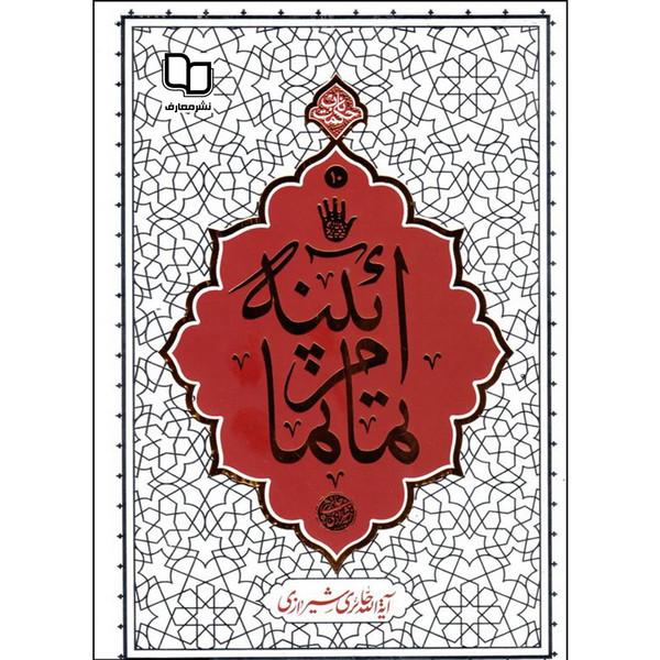 کتاب آیینه تمام نما اثر آیه الله حائری شیرازی نشر معارف