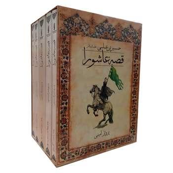 کتاب قصه عاشورا اثر پرویز امینی انتشارات وزیر 72 جلدی