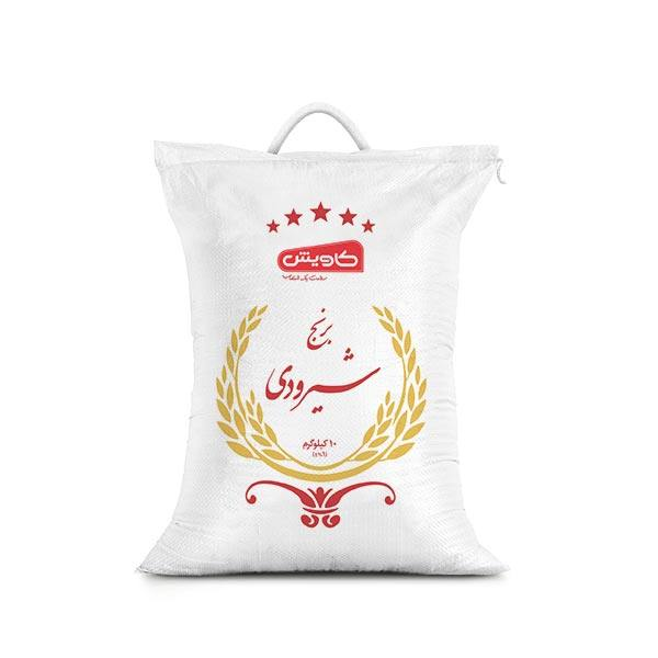برنج شیرودی کاویش - 10 کیلوگرم