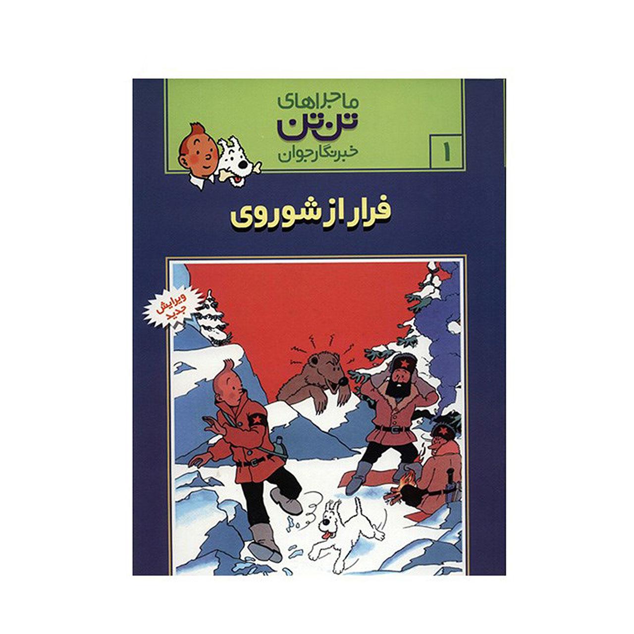 خرید                      کتاب فرار از شوروی، ماجراهای تن تن خبرنگار جوان 1 اثر هرژه