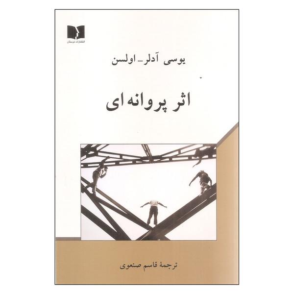 کتاب اثر پروانه ای اثر یوسی آدلر اولسن انتشارات دوستان