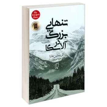 کتاب تنهایی بزرگ در آلاسکا اثر کریستین هانا نشر باران خرد
