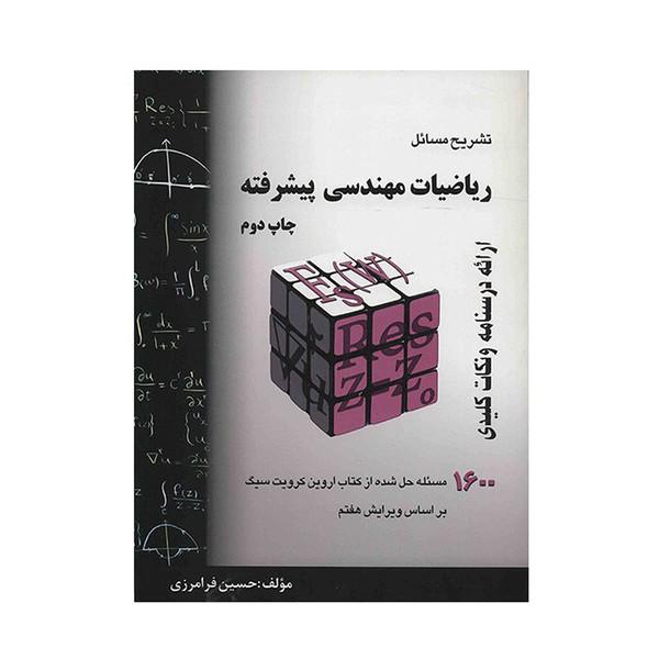 کتاب تشریح مسائل ریاضیات مهندسی پیشرفته اثر حسین فرامرزی