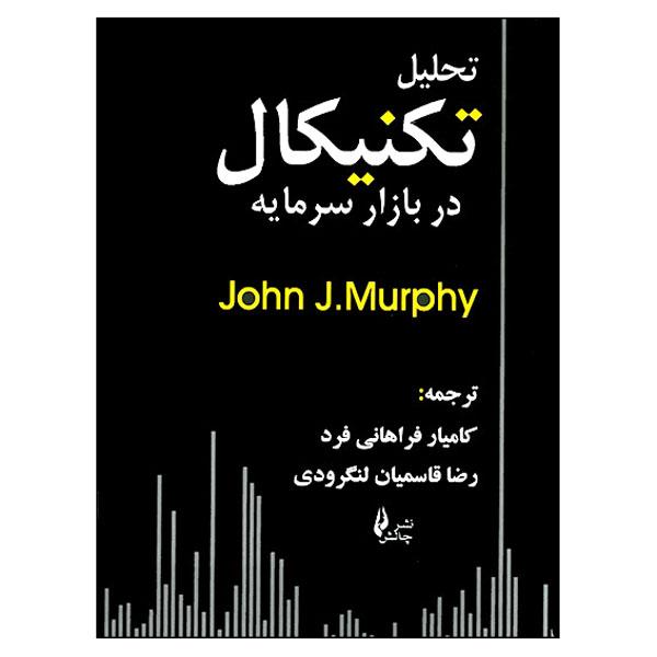 کتاب تحلیل تکنیکال در بازار سرمایه اثر جان جی. مورفی انتشارات چالش              پرفروش