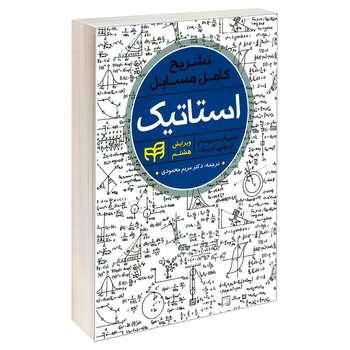 کتاب تشریح کامل مسایل استاتیک اثر ال جی کریگ و جی ال مریام نشر کیان