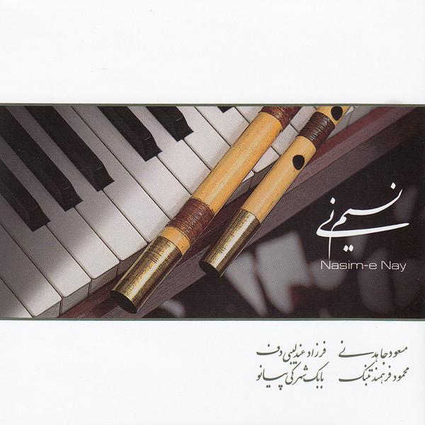 آلبوم موسیقی نسیم نی اثر جمعی از نوازندگان نشر آوای نوین