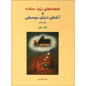 کتاب قطعه های زیبا، ساده و آشنای دنیای موسیقی برای پیانو اثر ناصر شکرایی جلد اول