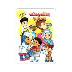 فلش کارت بهداشت و سلامت انتشارات جواهری