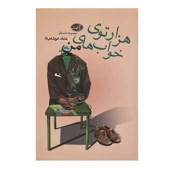 کتاب هزارتوی خواب های من اثر هادی خورشاهیان نشر آموت