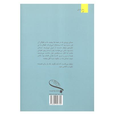 کتاب بهار نارنج های تهران اثر یاسمن همتی انتشارات برکه خورشید