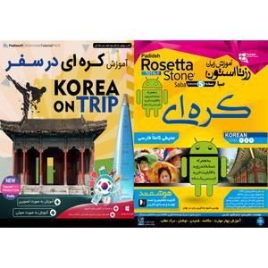 نرم افزار آموزش زبان کره ای رزتا استون صبا نشر پدیده به همراه نرم افزار آموزش زبان کره ای در سفر نشر پدیا سافت