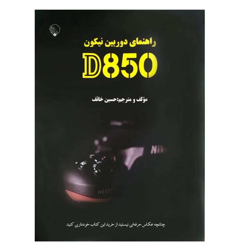 بررسی و {خرید با تخفیف} کتاب راهنمای فارسی دوربین نیکون مدل D850 اصل