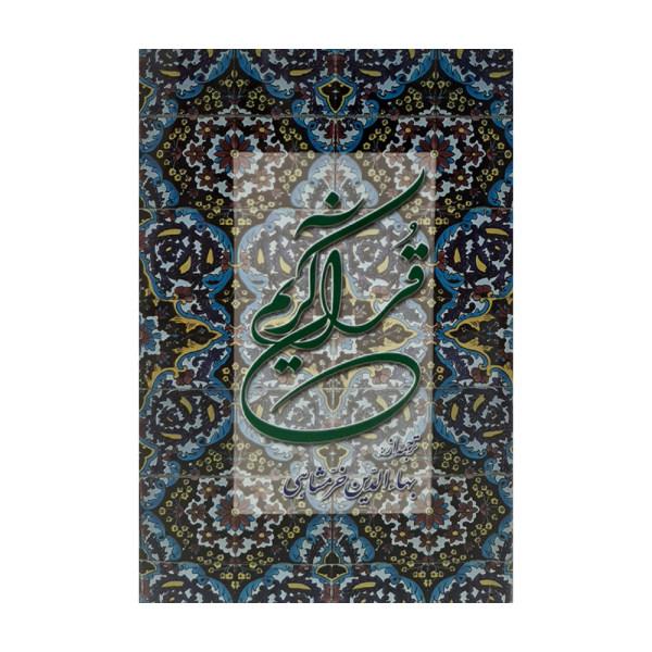 کتاب قرآن کریم ترجمه بهاالدین خرمشاهی انتشارات دوستان
