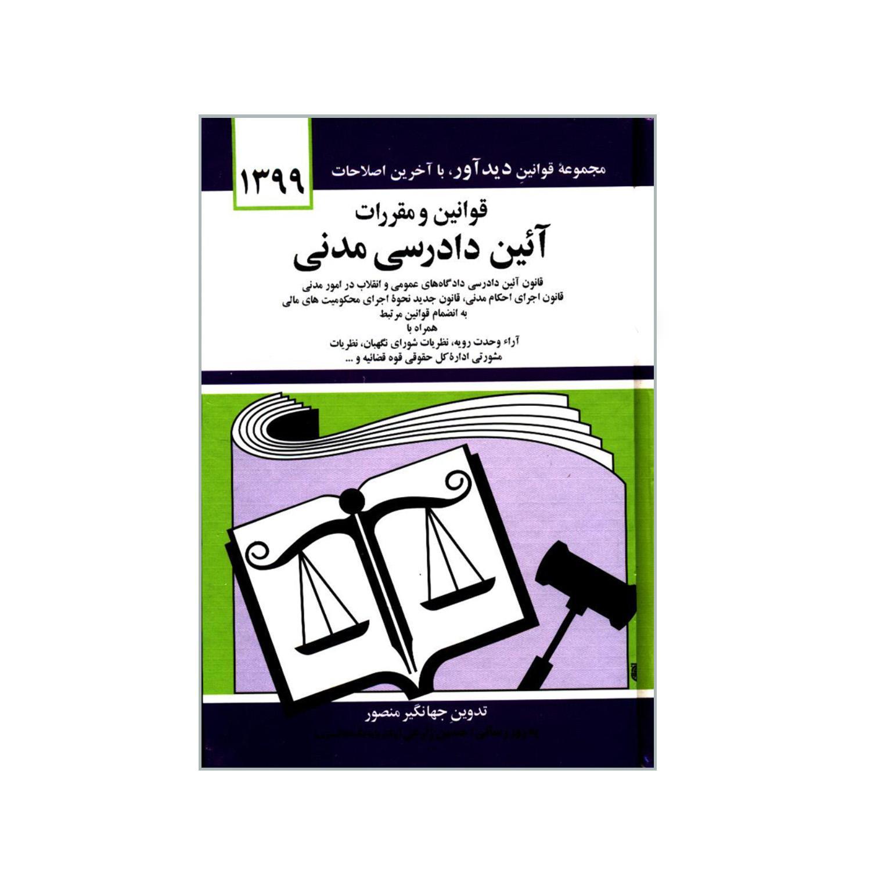 کتاب قوانین و مقررات آئین دادرسی مدنی اثر جهانگیر منصور نشر دوران