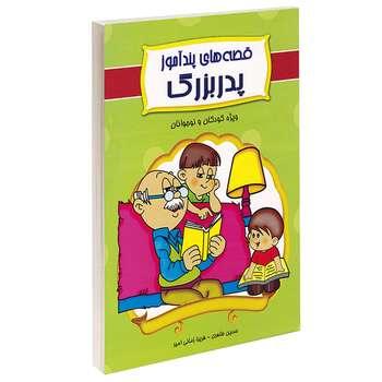 کتاب قصه های پندآموز پدربزرگ اثر حسین طاهری و فریبا زمانی امیر انتشارات داریوش