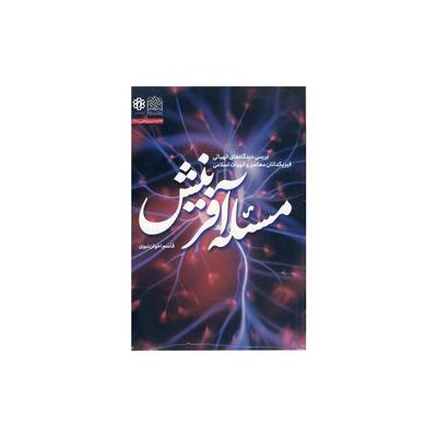 کتاب مسئله آفرینش اثر قاسم اخوان نبوی نشر پژوهشگاه فرهنگ و اندیشه اسلامی