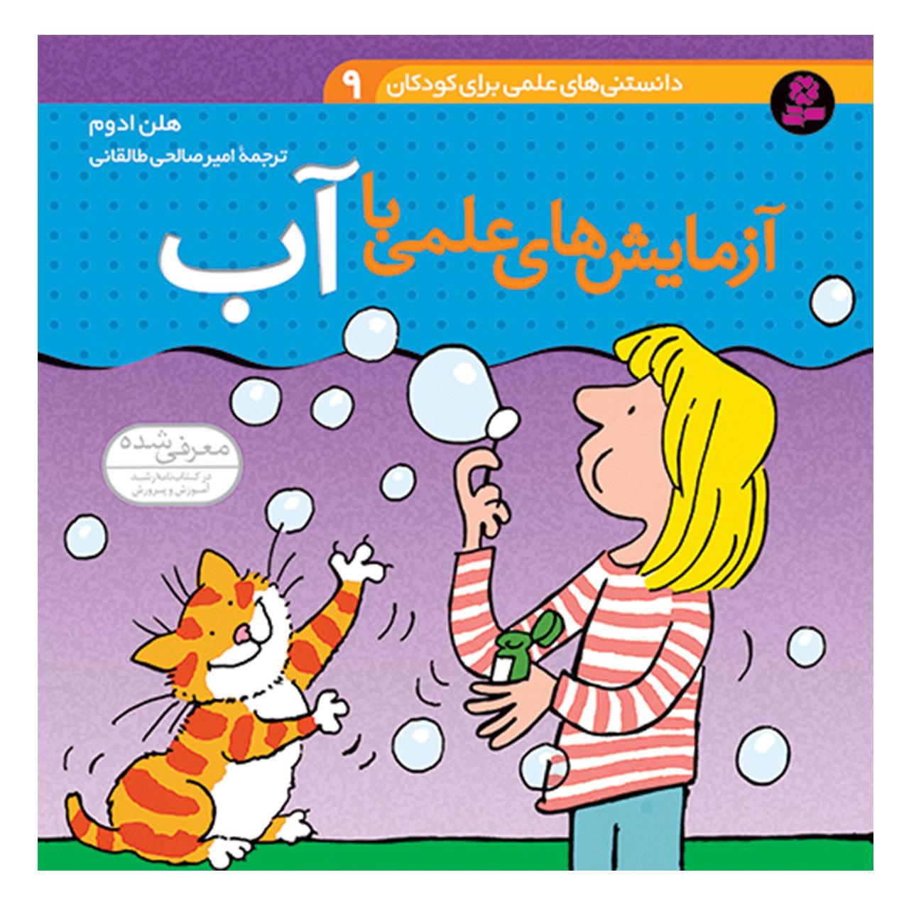 خرید                      کتاب دانستنی های علمی برای کودکان 9 آزمایش های علمی با آب اثر هلن ادوم انتشارات قدیانی