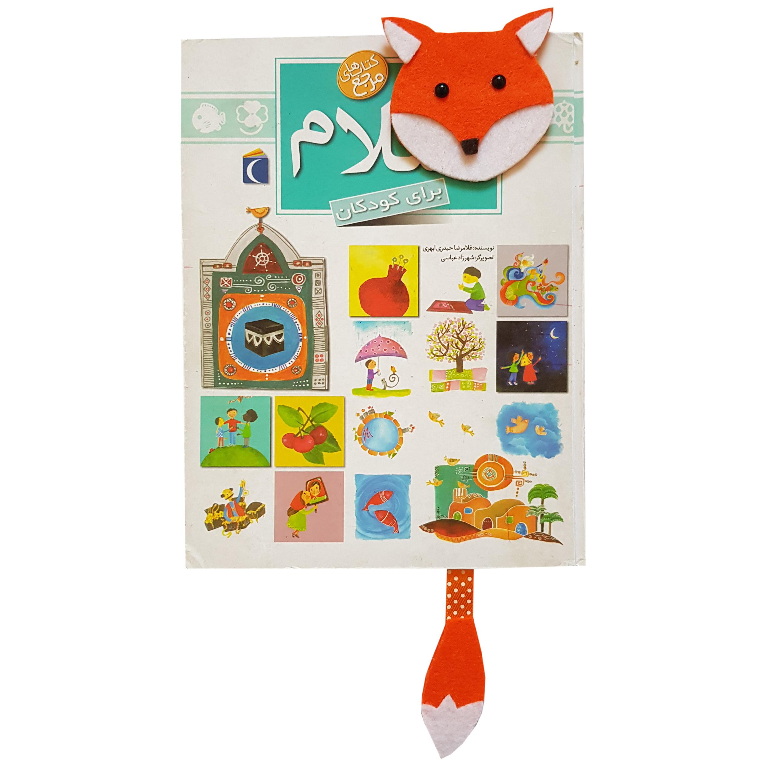 نشانگر کتاب طرح روباه کد 143