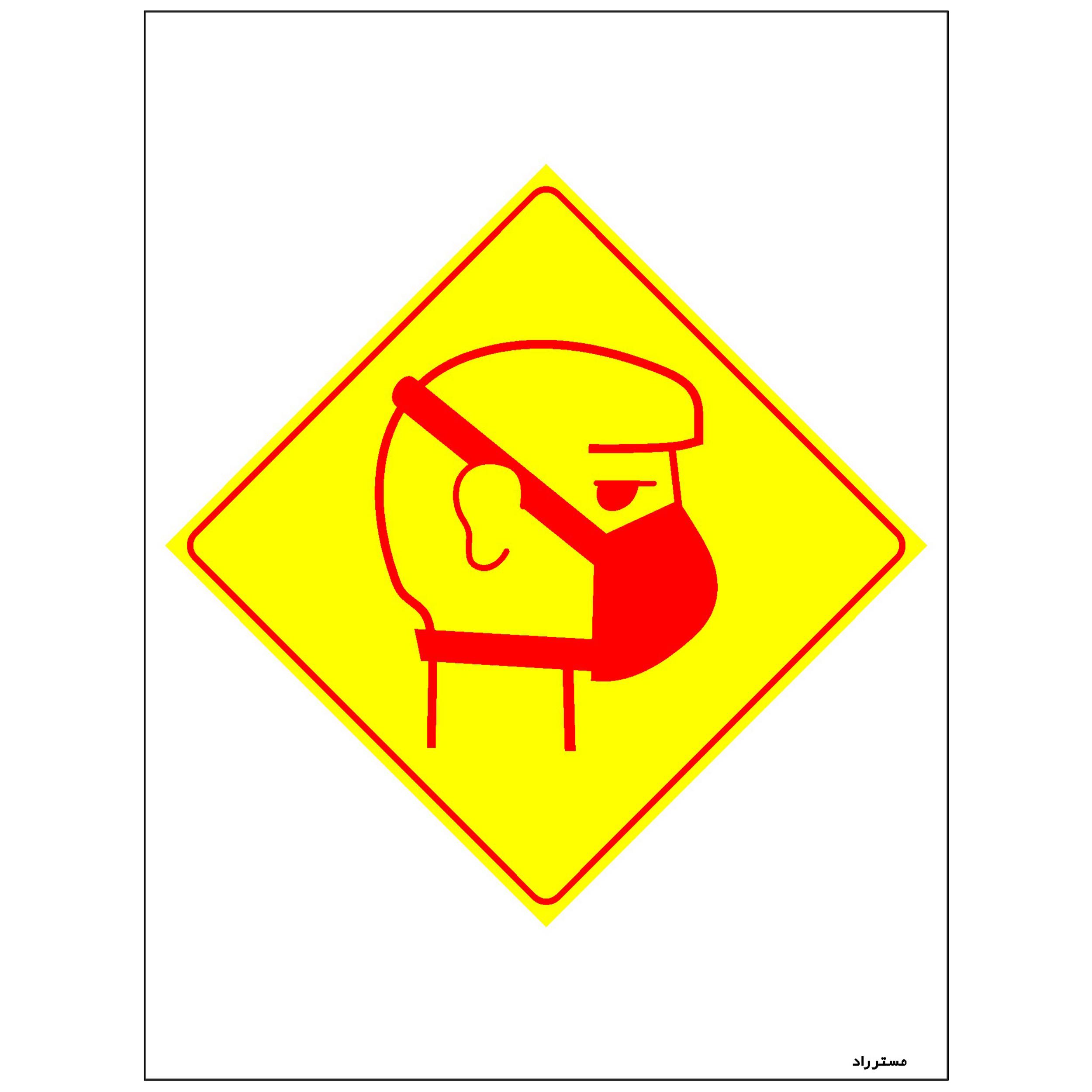 برچسب ایمنی FG طرح ورود بدون ماسک ممنوع کد HSE01 بسته 2 عددی