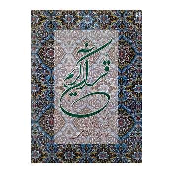 کتاب قرآن كريم ترجمه بهاءالدین خرمشاهی انتشارات دوستان
