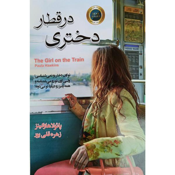 کتاب دختری در قطار اثر پائولا هاوکینز انتشارات آتیسا