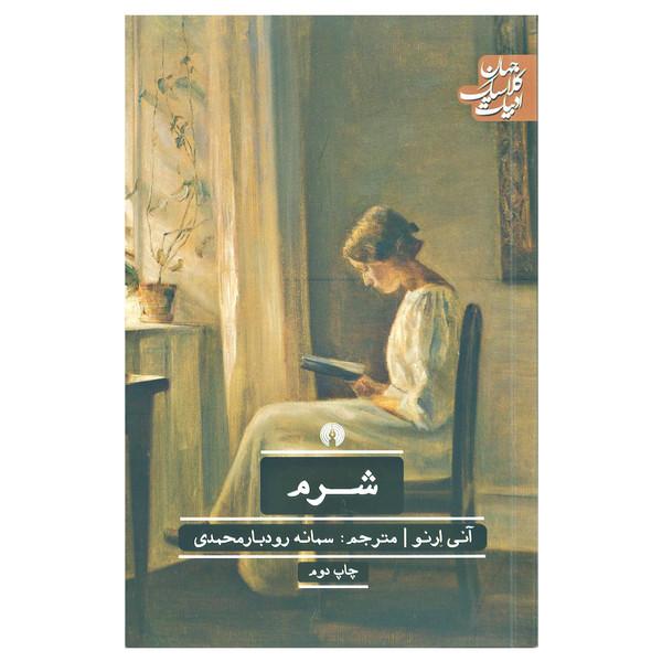کتاب شرم اثر آنی ارنو نشر علمی فرهنگی