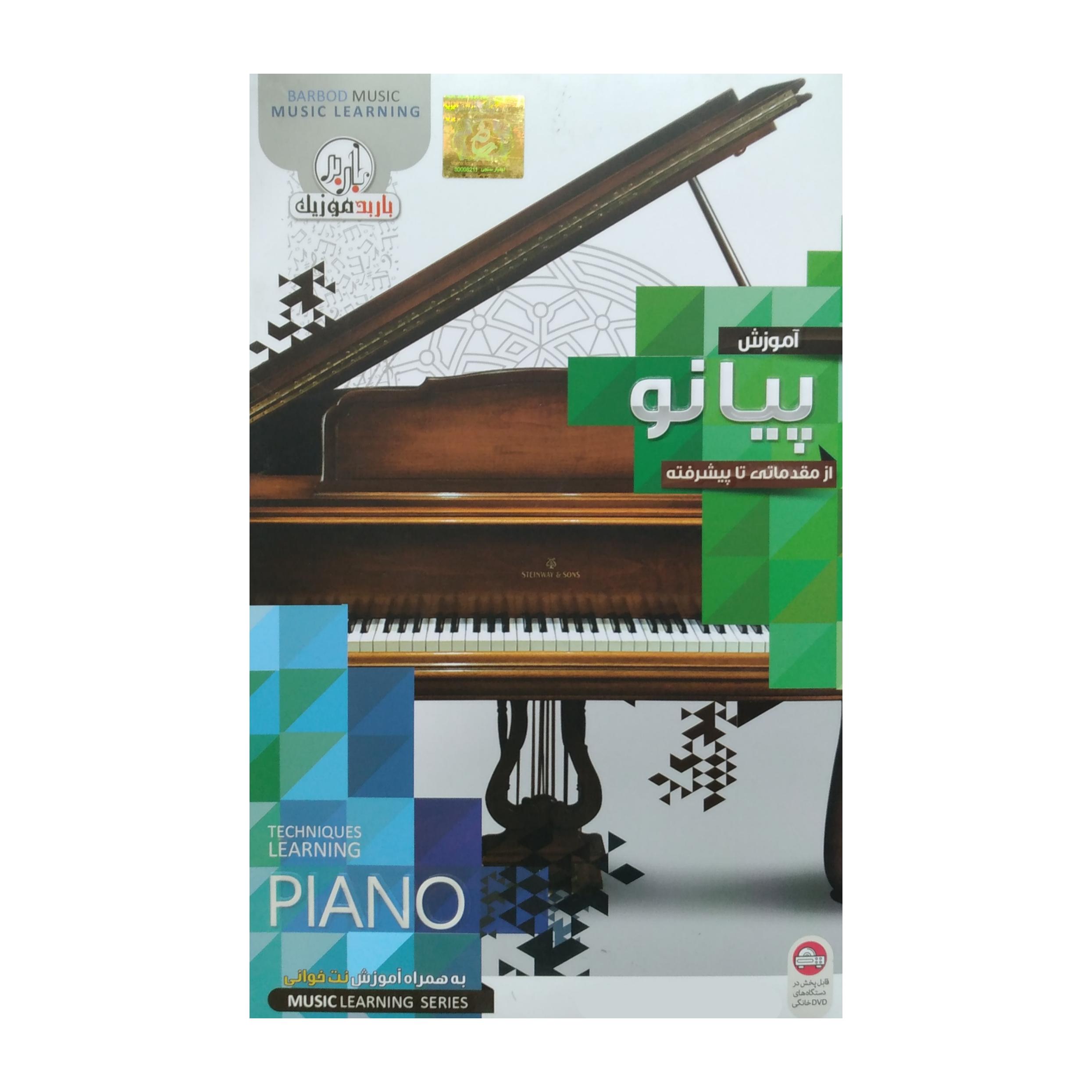 آموزش مقدماتی تا پیشرفته پیانو نشر آوای باربد