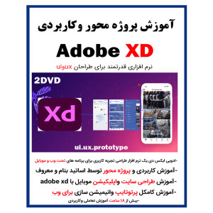نرم افزار آموزش پروژه محور وکاربردی adobe xd نشر کاران