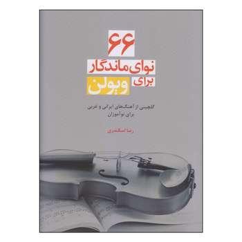 کتاب 66 نوای ماندگار برای ویولن اثر رضا اسکندری نشر سرود