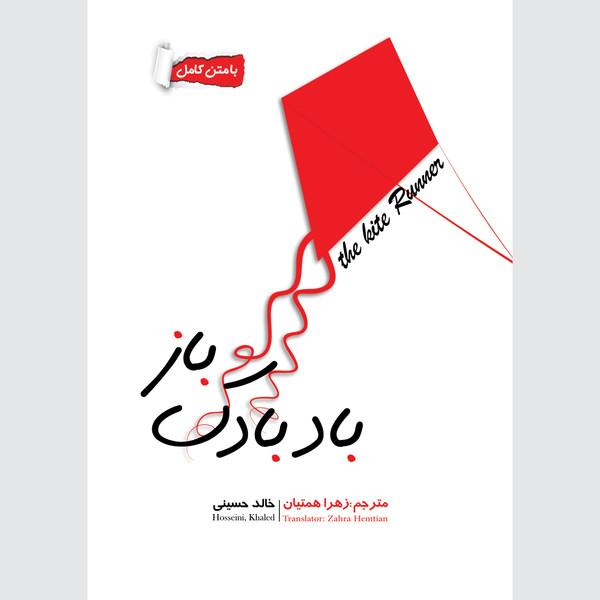 کتاب بادبادک باز اثر خالد حسینی انتشارت نگین ایران
