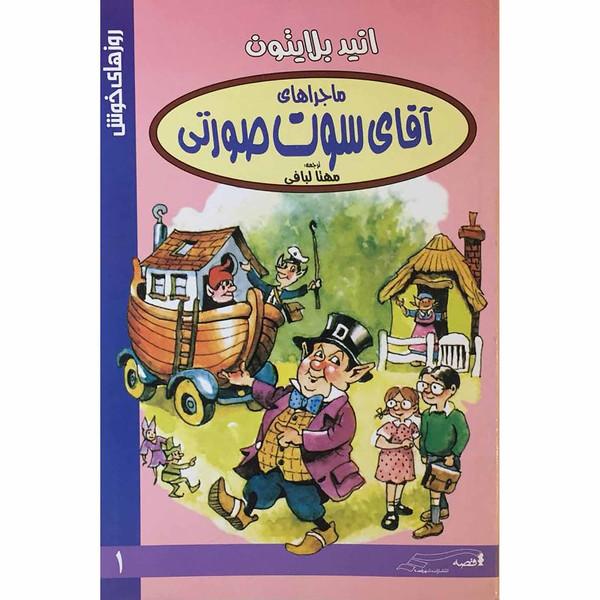 کتاب ماجراهای آقای سوت صورتی اثر انید بلایتون انتشارات شهر قصه