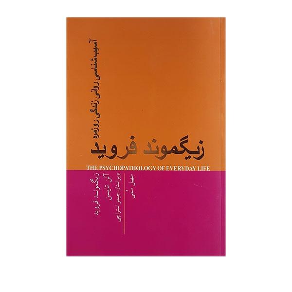 کتاب آسیب شناسی روانی زندگی روزمره اثر زیگموند فروید انتشارات پندارتابان