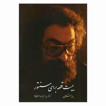 کتاب بیست قطعه برای سنتور اثر پرویز مشکاتیان انتشارات چکاد هنر