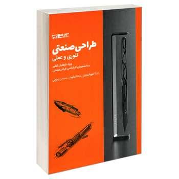کتاب طراحی صنعتی تئوری و عملی اثر جمعی از نویسندگان انتشارات کتاب وارش