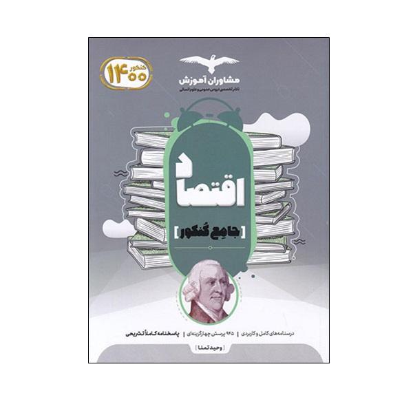 خرید                      کتاب اقتصاد جامع کنکور اثر وحید تمنا انتشارات مشاوران آموزش