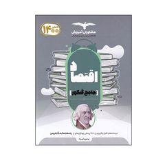 کتاب اقتصاد جامع کنکور اثر وحید تمنا انتشارات مشاوران آموزش