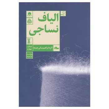 کتاب الیاف نساجی اثر اکرم ابراهیم بیکی چیمه نشر آبان