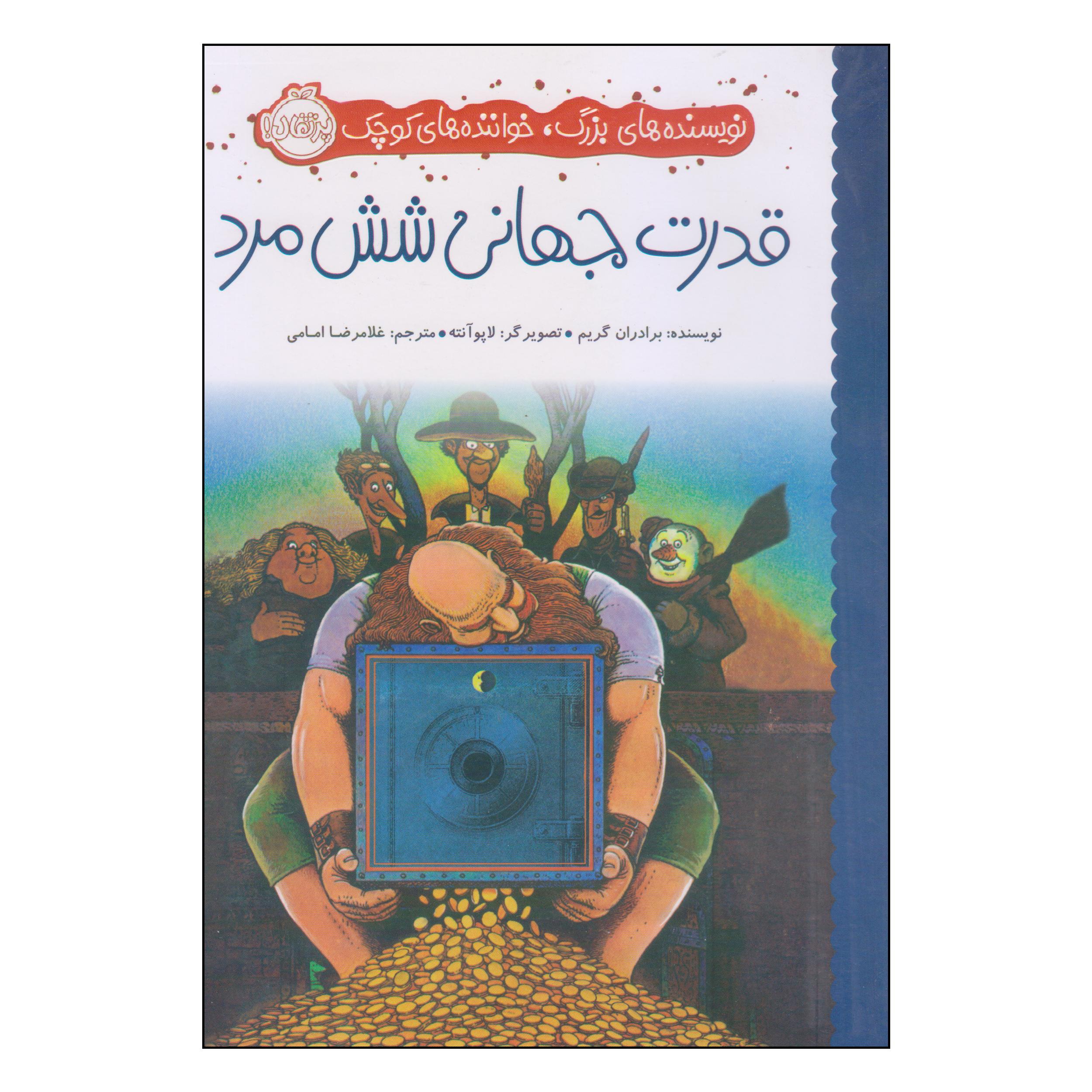 کتاب قدرت جهانی شش مرد اثر برادران گریم انتشارات پرتقال