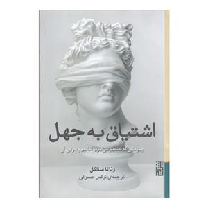 کتاب اشتیاق به جهل اثر رناتا سالکل نشر برج