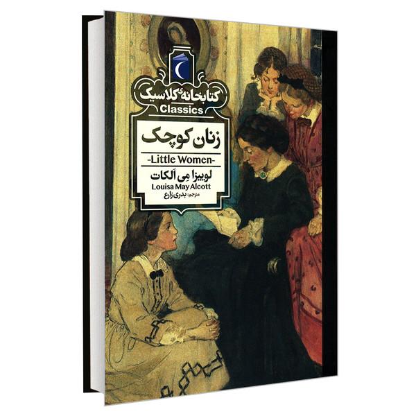 کتاب کتابخانه کلاسیک زنان کوچک اثر لوییزا می الکات نشر محراب قلم